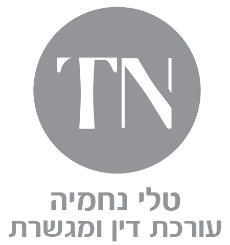עורכת הדין טלי נחמיה